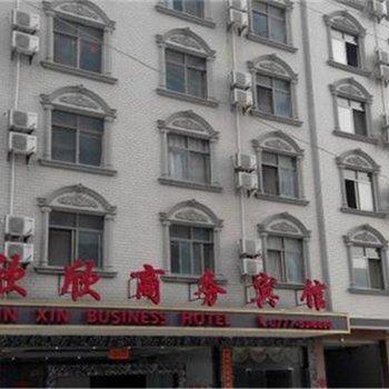 钦州港欣欣商务宾馆