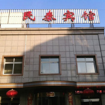唐山民泰宾馆