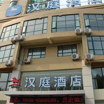 烟台经济技术开发区人民法院附近的酒店
