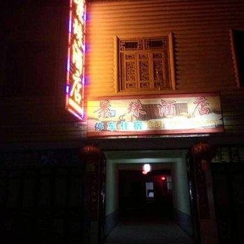 泸沽湖景珠酒店