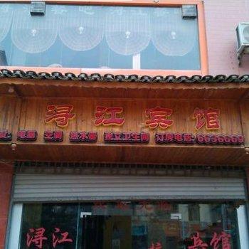 三江县浔江旅馆(柳州)