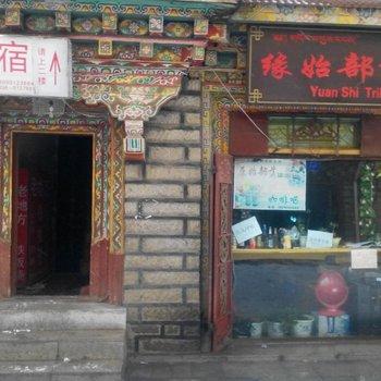 稻城旅友驿站