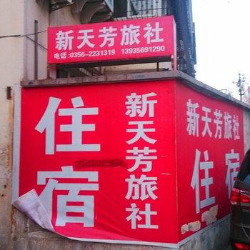晋城新天芳旅社