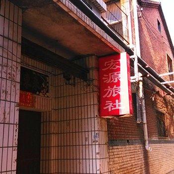 晋城宏源旅社