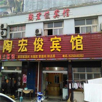 六安陶宏俊宾馆
