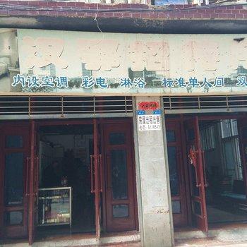 鄂州汉鄂旅社