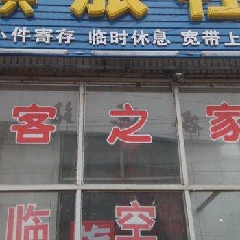 锦州沟帮子和兴旅社