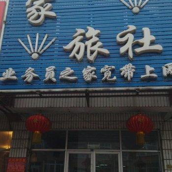 锦州沟帮子家乡旅社