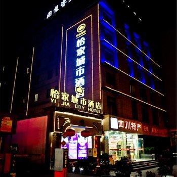 怡家城市酒店(怡家连锁成都春熙店)