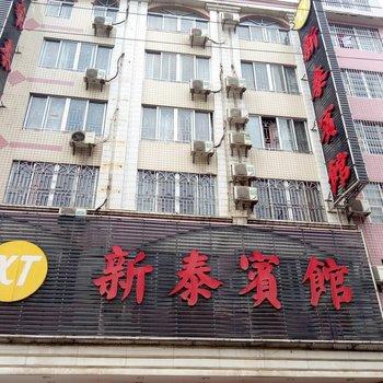 贺州新泰宾馆