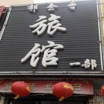 康平郁金香旅馆