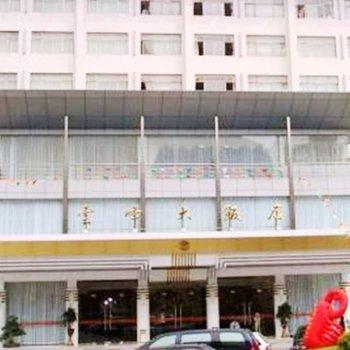 上海云峰大饭店