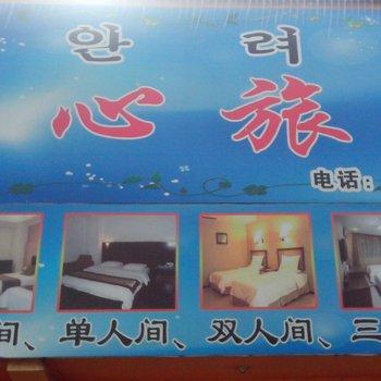 长白县舒心旅店