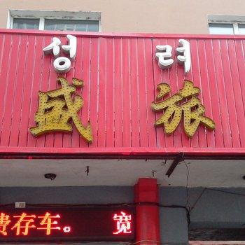 长白县吉盛旅店