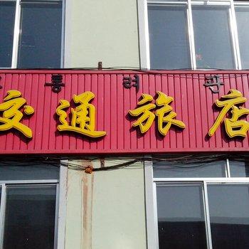 长白县交通旅店
