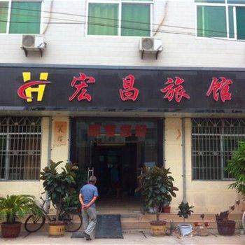 华县宏昌旅馆