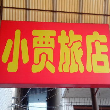 长白县小贾旅店