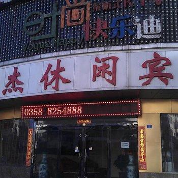 吕梁昌杰休闲会馆