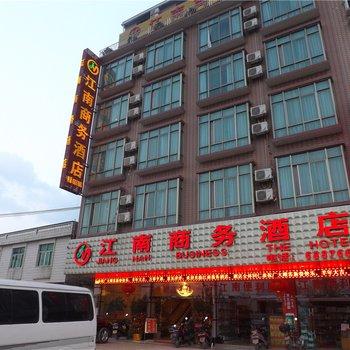 灵山县江南商务酒店(钦州)