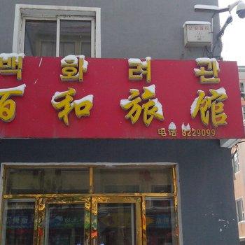 长白县百合旅店