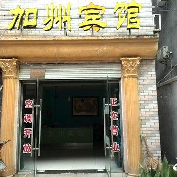 荆州加洲宾馆
