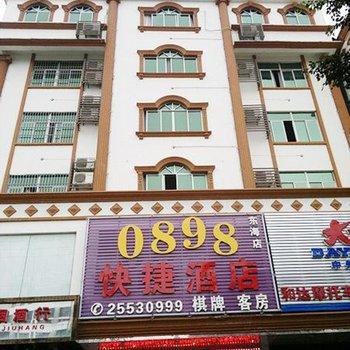 0898快捷酒店(东方东海店)