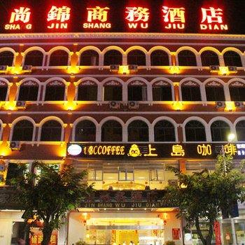 陵水尚锦商务酒店