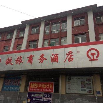 阳泉铁旅商务酒店