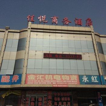盂县佳悦商务酒店
