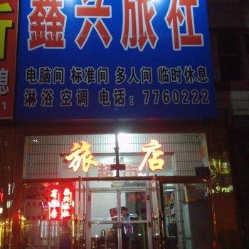 锦州义县鑫兴旅社