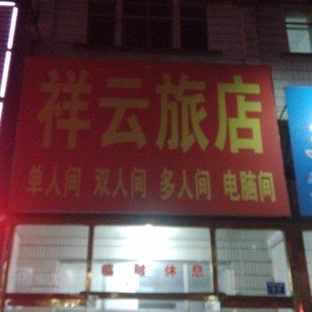 锦州义县祥云旅店
