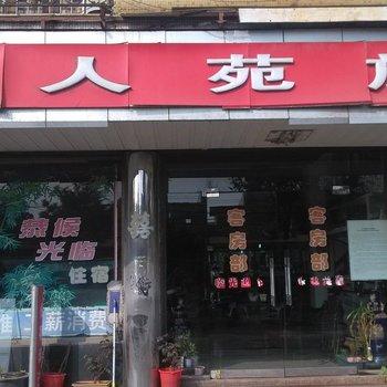 上海忆人苑旅店