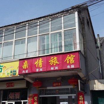 长治亲情旅馆(景家庄店)
