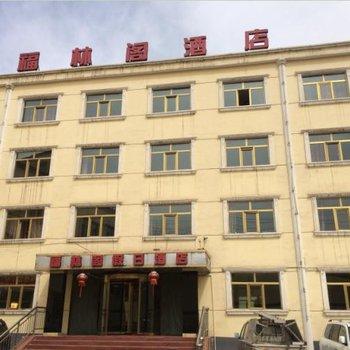 西宁福林阁假日酒店