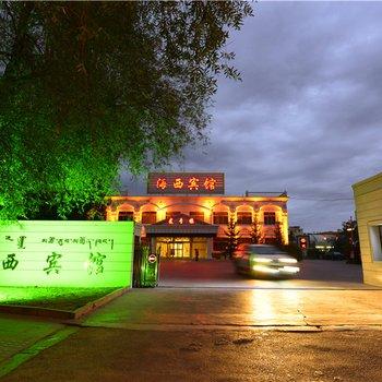 青海海西宾馆(德令哈)