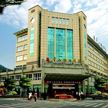武义壶山假日酒店