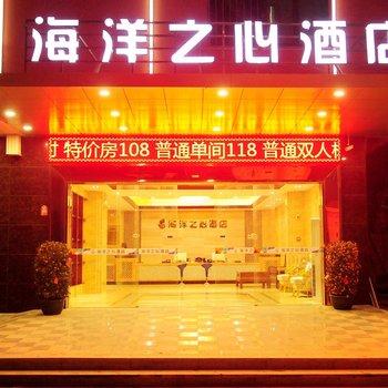 陵水县海洋之心酒店
