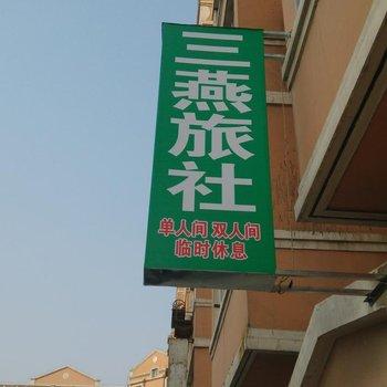 朝阳三燕旅社