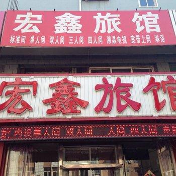 朝阳宏鑫旅馆