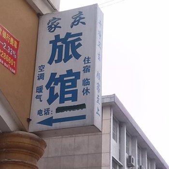 岐山家庆旅馆