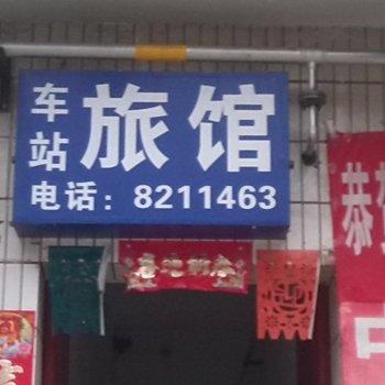 岐山车站旅馆