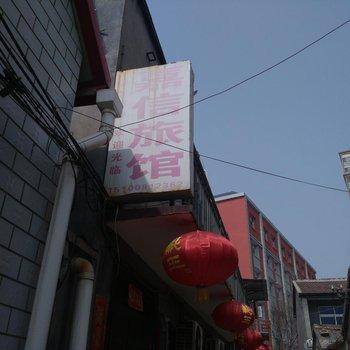 沧州嘉信旅馆