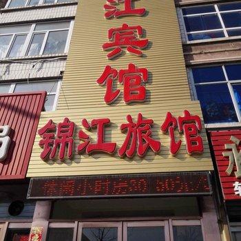 台安县锦江旅馆