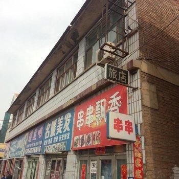 榆社平安旅店