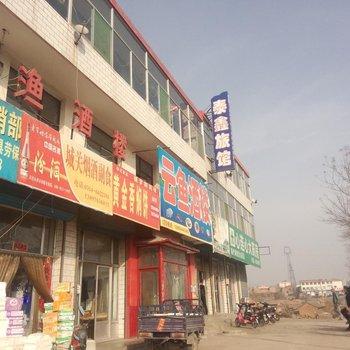 榆社泰鑫旅馆