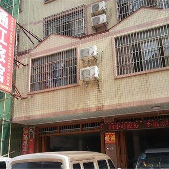 贵港通红旅馆
