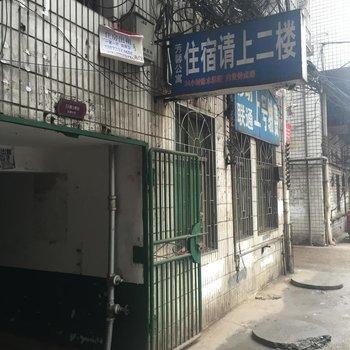 株洲芳馨公寓