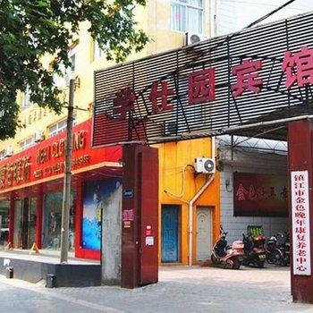 镇江欣升熠快捷酒店(原镇江学仕园宾馆)