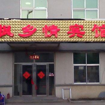 本溪枫乡情宾馆