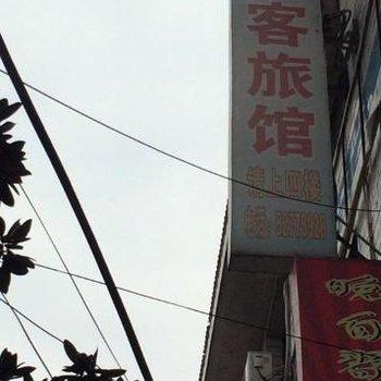 湘潭舒客旅馆